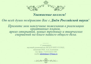 Поздравление с Днём российской науки